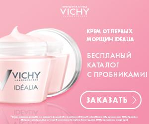 Подаруйте шкірі красу і здоров'я з Vichy!
