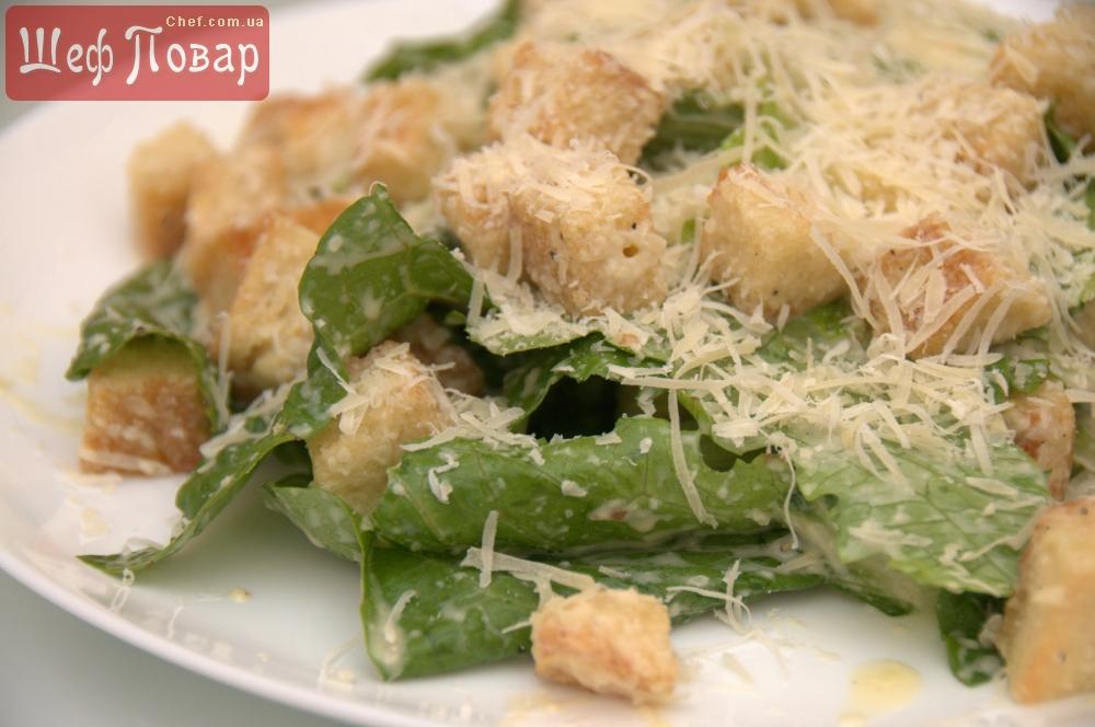 салат цезарь рецепт от повара