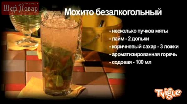 Как сделать коктейль алкогольный мохито в домашних условиях