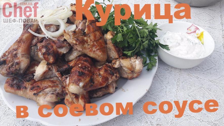 маринуем курицу для духовки рецепты